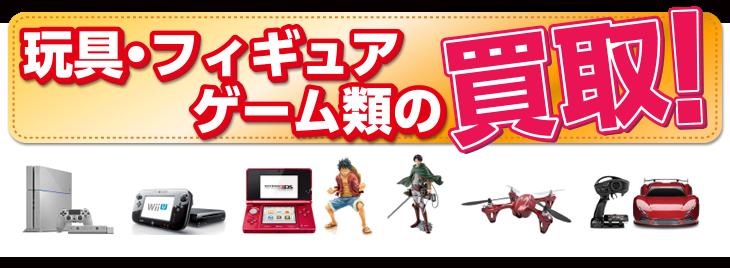 玩具・フィギュア・ゲーム類の買取