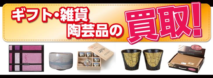 ギフト・雑貨・陶芸品の買取