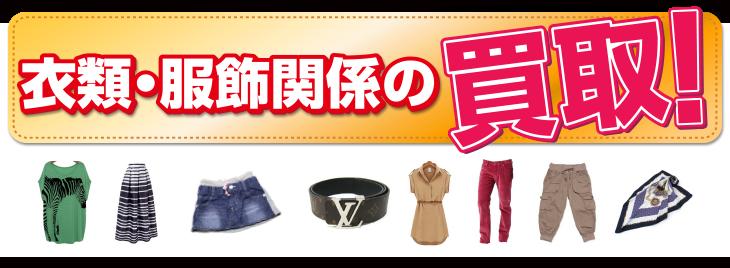 衣類・服飾関係の買取