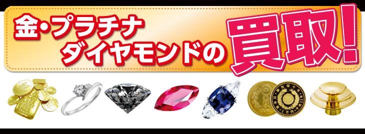 金・プラチナ・ダイヤモンドの買取