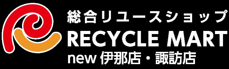 伊那地域・諏訪地域の買取ならリサイクルマート!