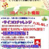 ★諏訪店/年始のイベント、セールのご案内★