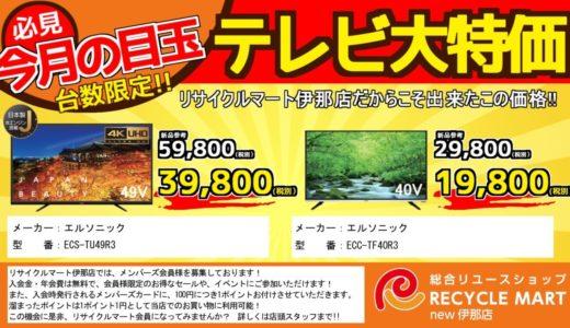 3月の目玉商品 液晶テレビ大特価!