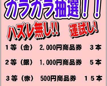 【イベント】ハズレなし!買取くじ引きキャンペーン!