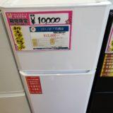 121L/2ドア冷蔵庫 大特価!