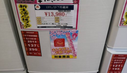 137L/2ドア冷蔵庫 大特価!