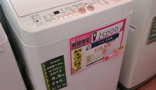 5.5kg/洗濯機 大特価!