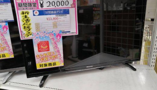 32型液晶テレビ 大特価!