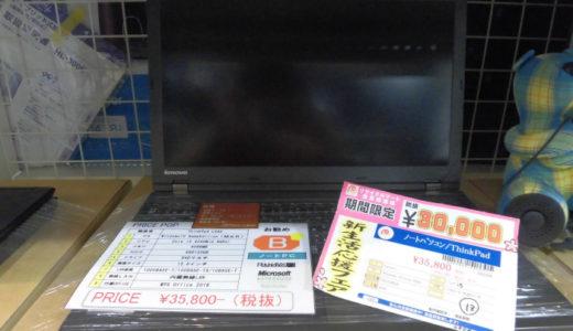 大特価!LenovoノートPCのご紹介!