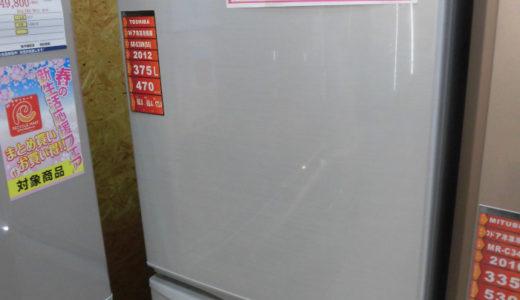 375L/3ドア冷蔵庫 大特価!