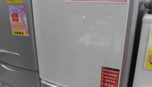 335L/3ドア冷蔵庫 大特価!