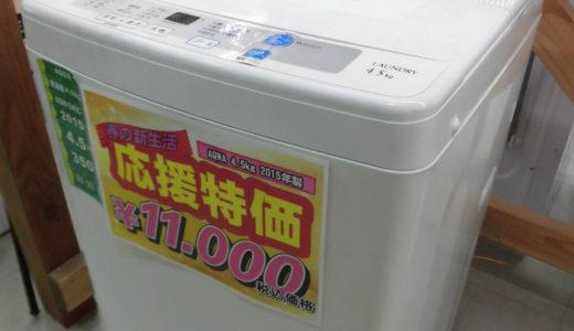 4.5kg/洗濯機 大特価!