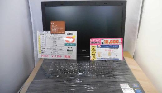 大特価!NECノートPCのご紹介!