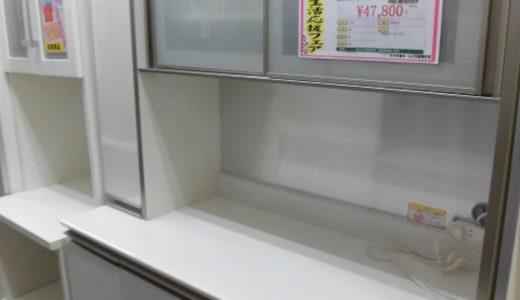 パモウナ レンジボード 大特価!