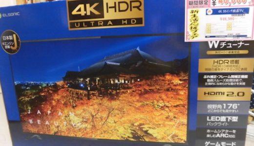 ELSONIC 55インチ4Kテレビ 大特価!