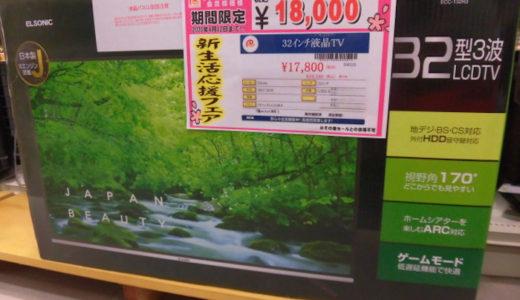 ELSONIC 32インチ液晶テレビ 大特価!