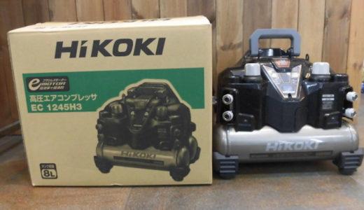 HIKOKI 高圧常圧 エアコンプレッサー EC-1245H3 お譲り頂きました