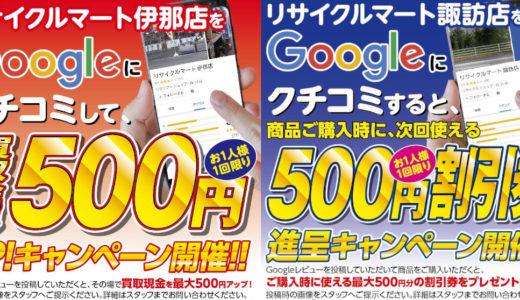 【イベント】最大500円!!Google口コミキャンペーン