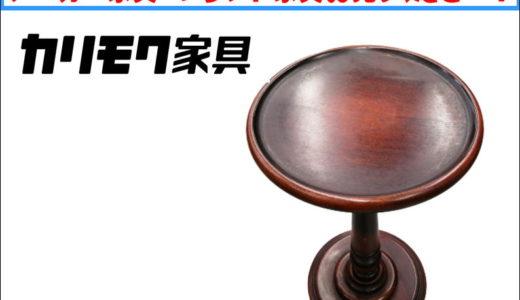カリモク 丸テーブル
