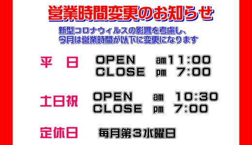 諏訪店/営業時間変更