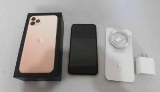 Apple iPhone11 Pro Max 64GB ゴールド の買取価格をお教えします