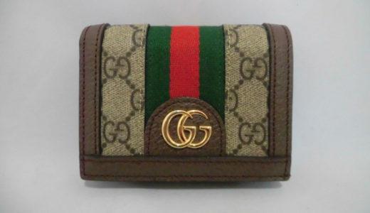 グッチ 二つ折りミニ財布 買取価格をお教えします