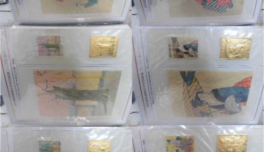切手趣味週間記念切手特別郵趣コレクションの査定ポイントをお教えします!