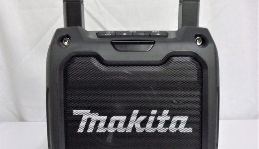 マキタ スピーカー MR200の買取査定ポイントをお教えします。