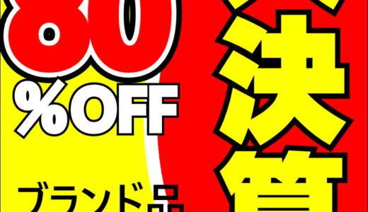 【6月】夏季決算セールのご案内!