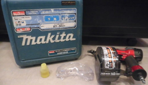 マキタ サイディング用 高圧エア釘打機 AN510HS お譲り頂きました