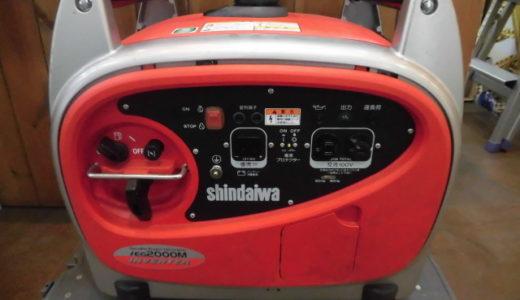 シンダイワ インバーター発電機 IEG2000M-Y お譲り頂きました