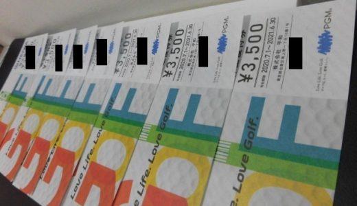 平和 PGM 株主優待割引券 3500円×7枚 お譲り頂きました