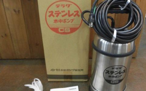 寺田ポンプ製作所 ステンレス水中ポンプ CS-400 お買取価格をお教えします