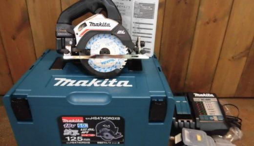 マキタ 18V 125mm 充電式丸ノコ HS474DRGXB 付属品完備未使用品のお買取価格をお教えします