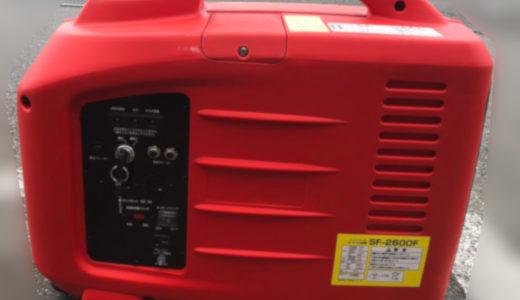 インバーター式 ポータブル発電機 SF-2600F お譲り頂きました!