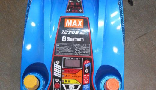マックス 高圧エアーコンプレッサー AK-HL1270E2 限定色アクアブルー 箱付き お買取価格をお教えします