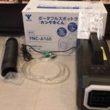 YAMAZEN ポータブルスポットクーラー カンゲキくん YNC-A160 未使用品 お譲りいただきました