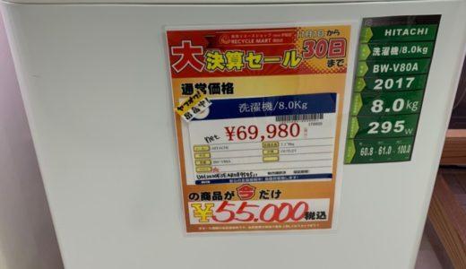 【諏訪店】今月の特価品!HITACHI洗濯機8.0kgが税込み¥55,000