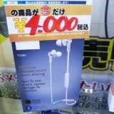 【New伊那店】今月の特価品!フィリップス ワイヤレスイヤフォンが税込み¥4,000