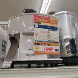 【New伊那店】今月の特価品!テスコム ジューサーが税込み¥1,000