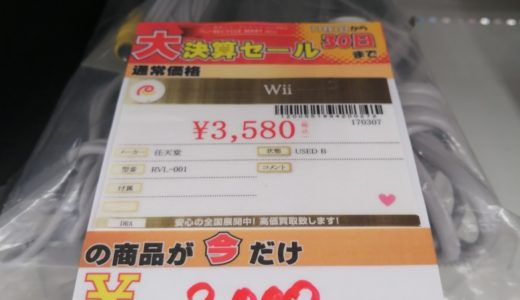 【New伊那店】今月の特価品!任天堂 Wiiが税込み¥2,000