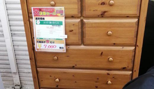 【New伊那店】今月の特価品!カントリー調7段チェストが税込み¥7,000