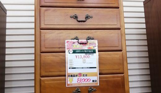 【New伊那店】今月の特価品!6段チェストが税込み¥8,000