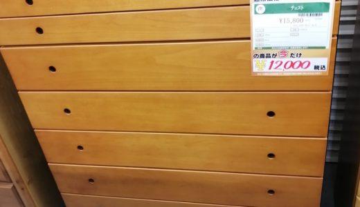 【New伊那店】今月の特価品!チェストが税込み¥12,000