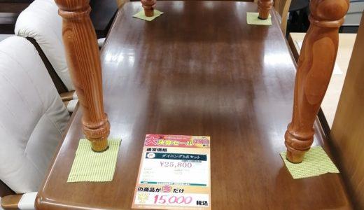 【New伊那店】今月の特価品!ダイニング3点セットが税込み¥15,000