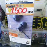 【New伊那店】今月の特価品!finalカナル型イヤフォンが税込み¥1,500