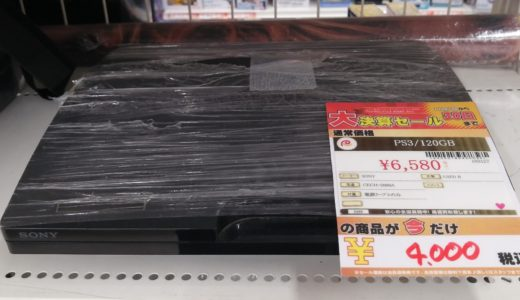 【New伊那店】今月の特価品!ソニー PS3/120GBが税込み¥4,000