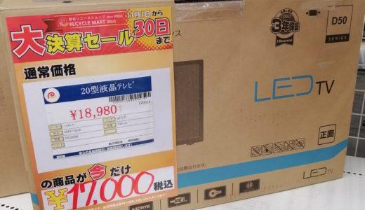 【New伊那店】今月の特価品!20型液晶テレビが税込み¥17,000