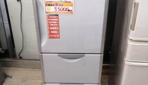 【New伊那店】今月の特価品!265L/自動製氷冷蔵庫が税込み¥33,000