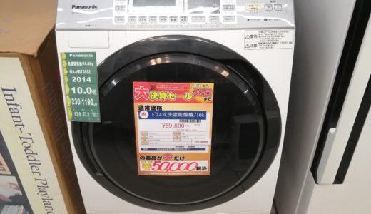 【New伊那店】今月の特価品!ドラム式洗濯乾燥機10kが税込み¥50,000